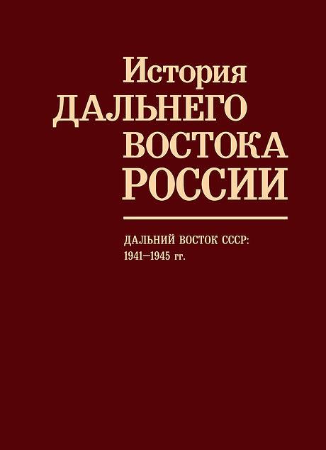 История Дальнего Востока России