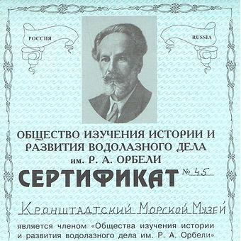 Общество изучения истории водолазного дела им. Р.А. Орбели