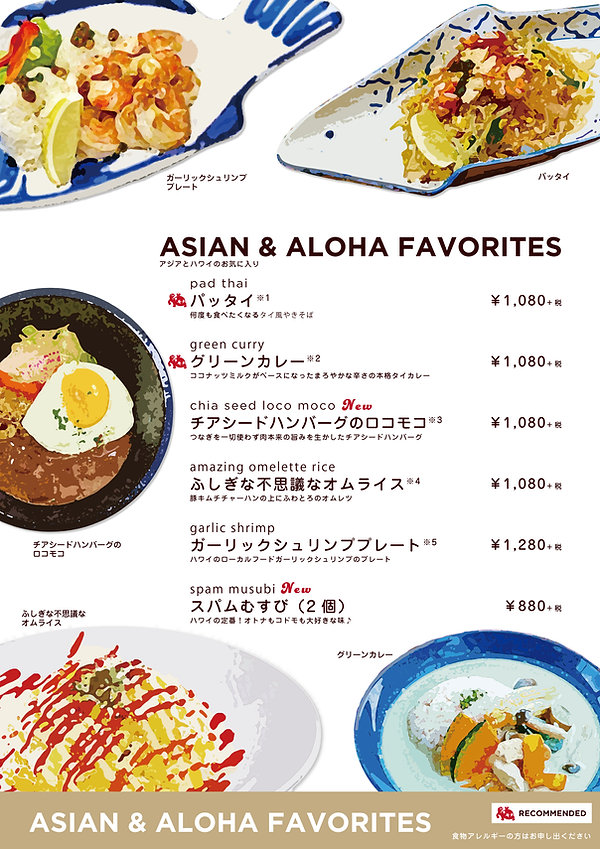 4.asian-&-aloha-favorites.jpg