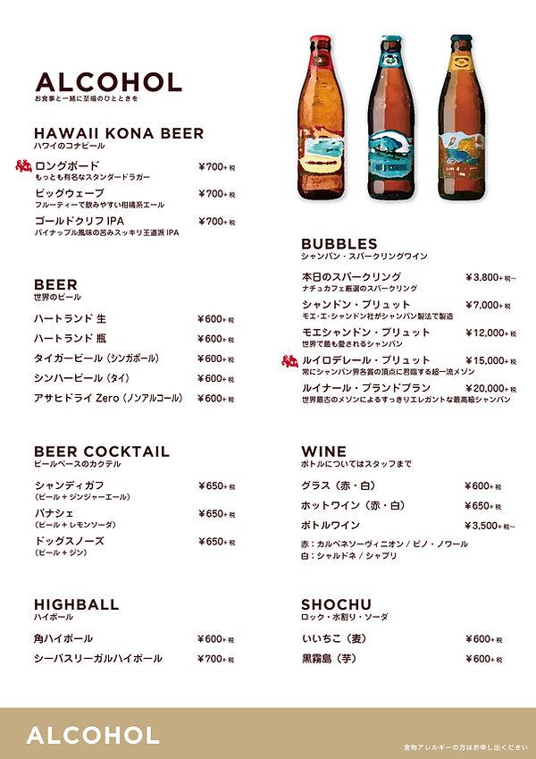 7.alcohol.jpg