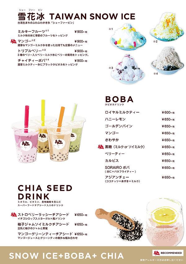 10.boba-&-chia-seed2.jpg