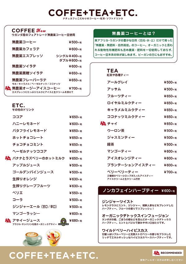 9.coffee+tea+etc.3.jpg