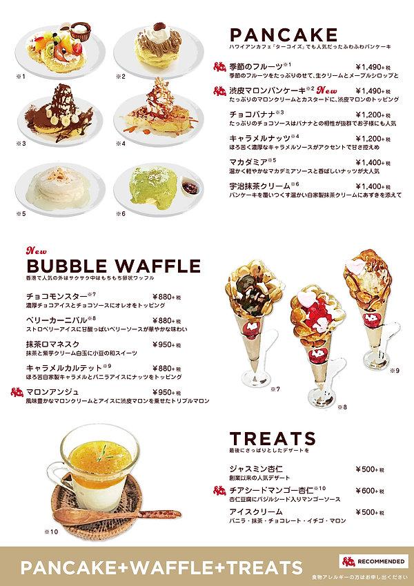 6.pancake&sweets.jpg