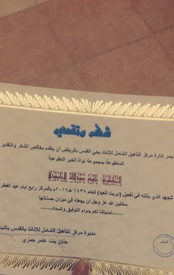 غاده عبدالله الغامدي