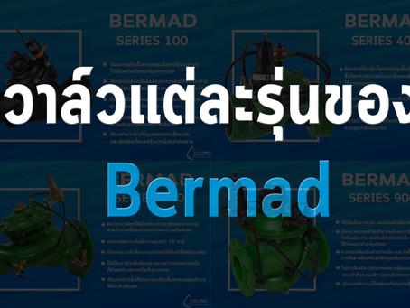 วิธีเลือกวาล์ว Bermad วาล์วแต่ละรุ่นต่างกันอย่างไร ?