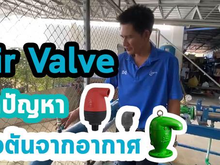 Air valve หรือ วาล์วระบายอากาศ