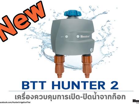 🎉 ใหม่ 🎉 BTT HUNTER 2 เพิ่มทางน้ำออกได้ถึง 2 ทาง !!
