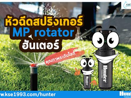 หัวฉีด Mp Rotator Hunter ที่มีชื่อเสียงเรื่องคุณภาพอันดับ1มาพร้อมกับระบบฉีดน้ำแบบหมุนเวียนหลายทิศทาง