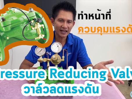 วาล์วลดแรงดัน (Pressure reducing valve)