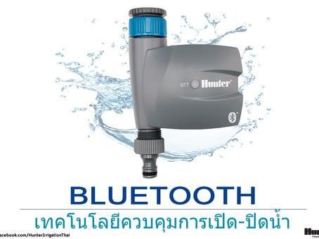 BTT HUNTER อุปกรณ์ควบคุมการเปิดปิดน้ำด้วยมือถือ