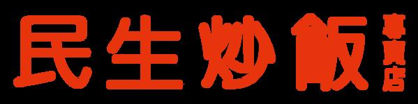 民生炒飯_logo-01.png