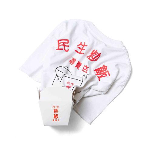 民生炒飯Tシャツ