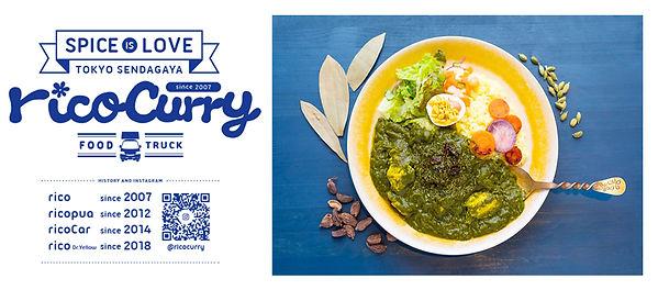 rico curry.jpg