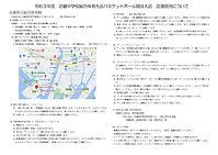 県立総合体育館 会場使用21.jpg