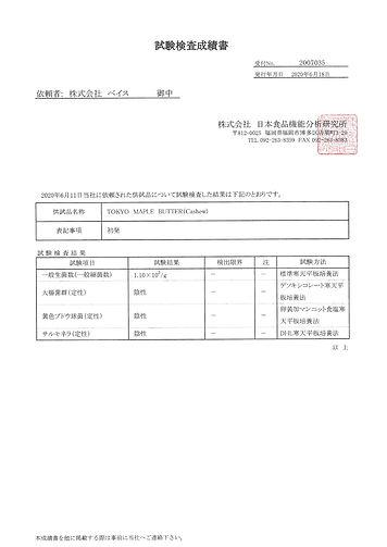 試験結果2.jpg