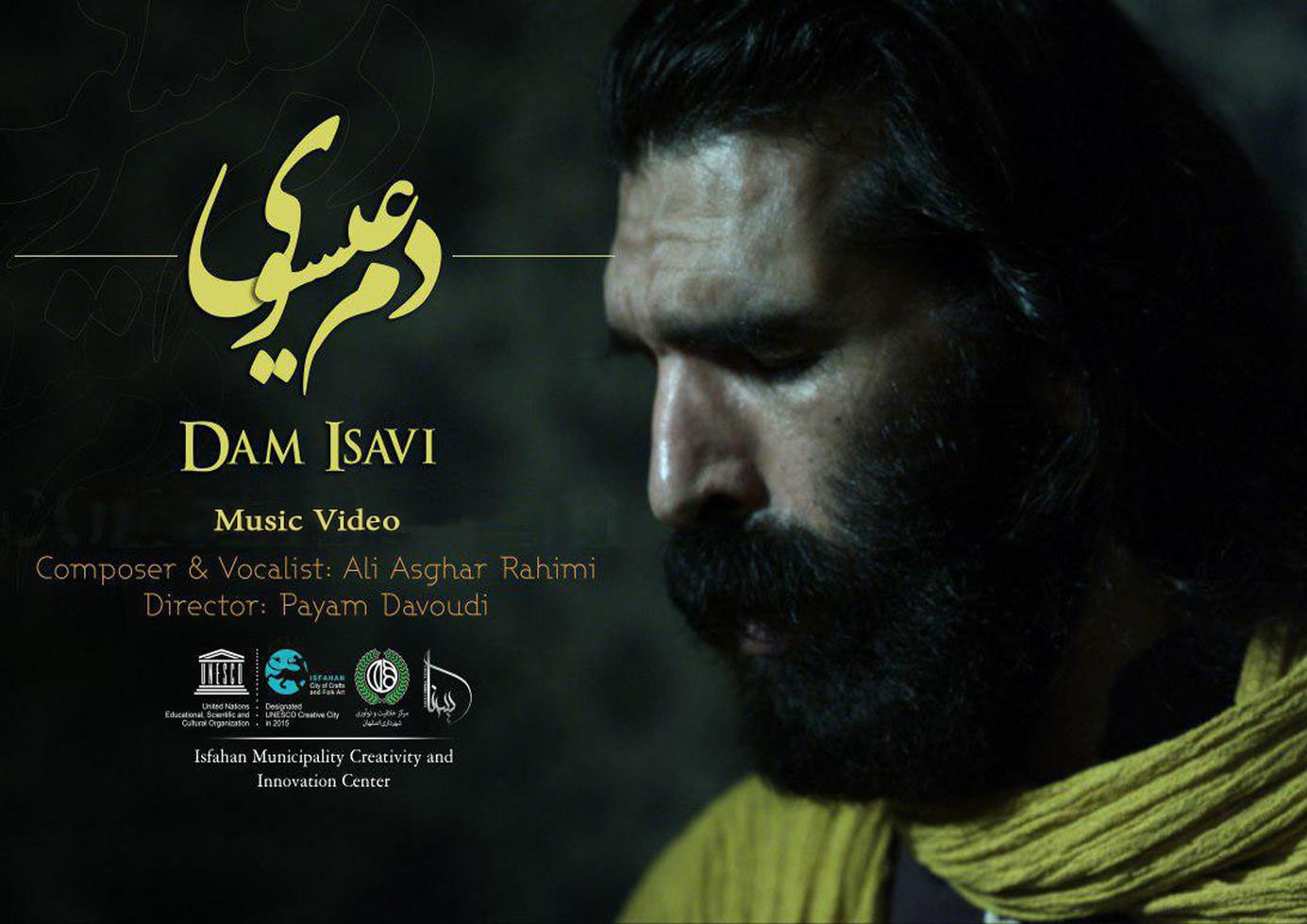 """""""Dam Isavi"""" Music Video Release"""