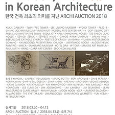 180330_Exhibition, The Firsts in Korean