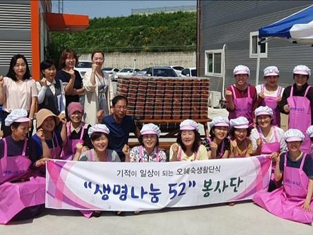오혜숙생활단식'생명나눔52'봉사단 열무김치 후원