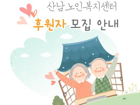 산남노인복지센터 후원자 모집 안내