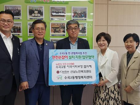 산남노인복지센터,수곡2동 지역사회보장협의체 민·관 협력사업 협약