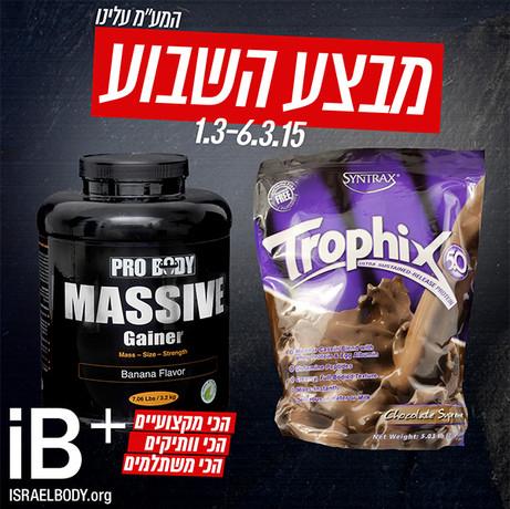 IsraelBody