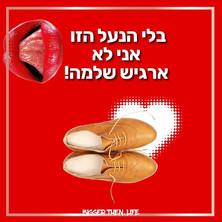 זה מה שבאמת יעשה לך טוב___#נעליים #רגשות