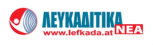 1_lefkaditika_nea_logotypo.png