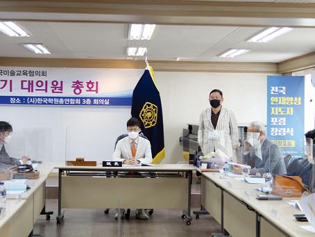 전국미술교육협의회제 48차 정기 대의원 총회