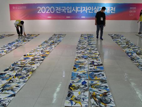 2020 전국디자인실기대전 개최