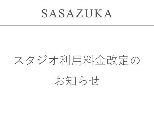SASAZUKA Ast・Bst・Cst     スタジオ料金改定