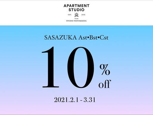 SASAZUKA Ast・Bst・Cst スタジオ利用料金10%OFFキャンペーン