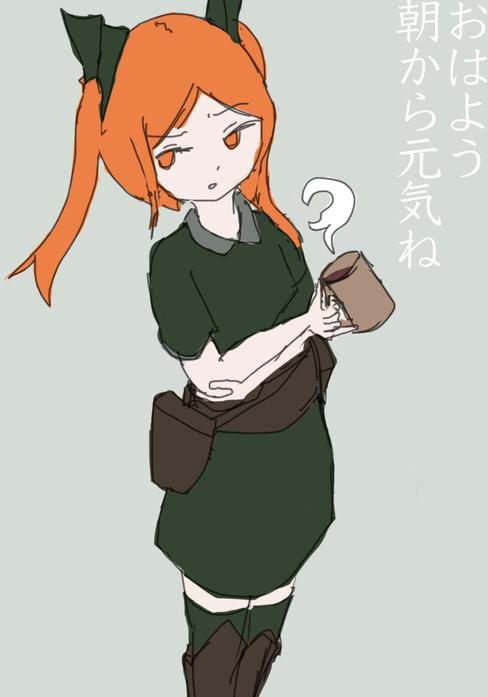 朝エリッカ.png