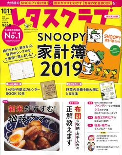 レタスクラブ9月25日発売号