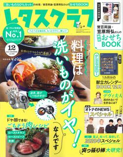 レタスクラブ2019年No900-11-25発売12月号