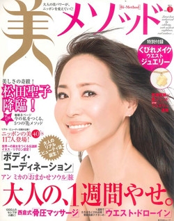 美メソッド2011-0100-5-1
