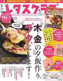 2019年-No91-2-25発売3月号