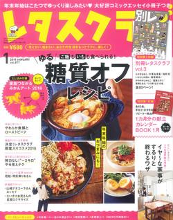 レタスクラブ12・25日発売号表紙
