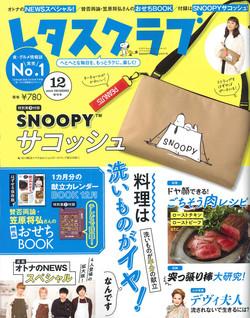 レタスクラブ2019年No900-11-25発売12月増刊号