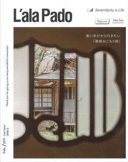 2019年ラーラぱど東京2-1発行2月号