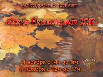 """Выставка коллекции """"Осень Ненаглядная 2017"""""""