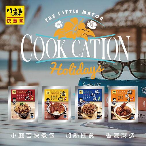 cookcation_fb_工作區域 1.jpg