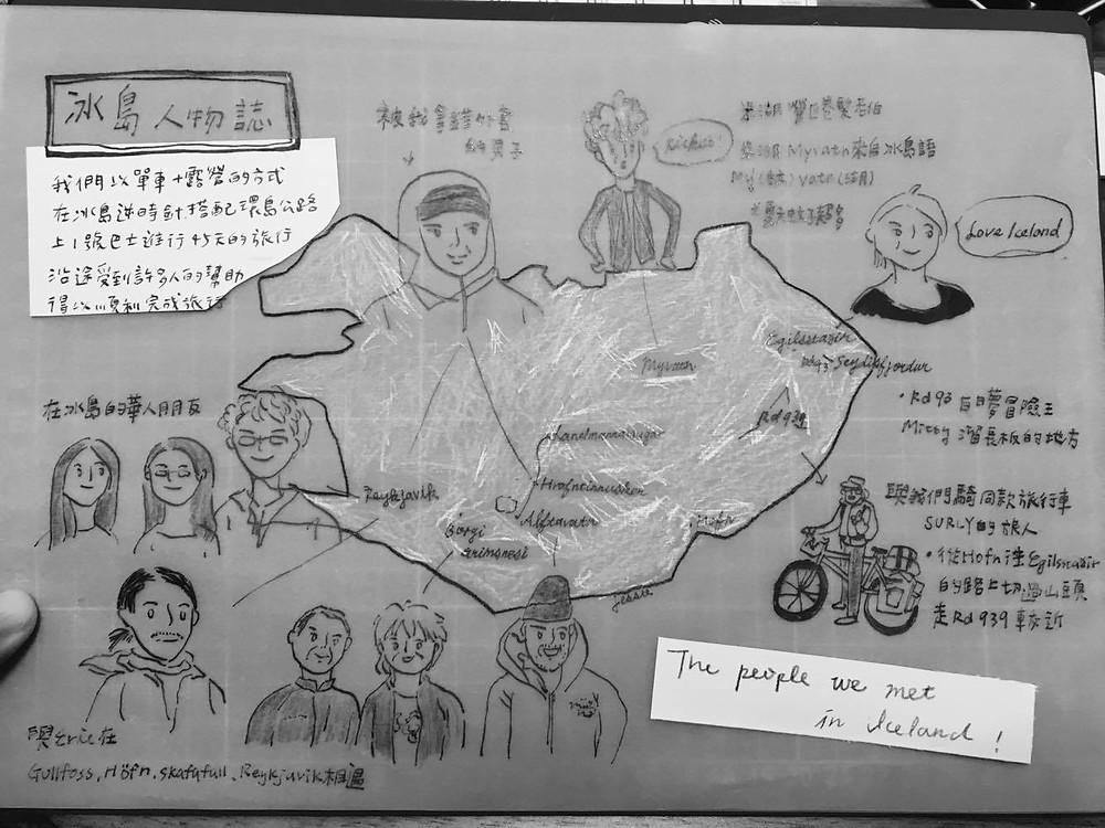 『冰島人物誌』( 拉頁)另附贈的地圖