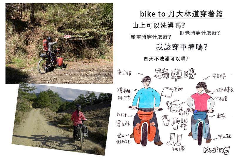 Bike camping x 丹大林道第二篇:我的穿搭裝備