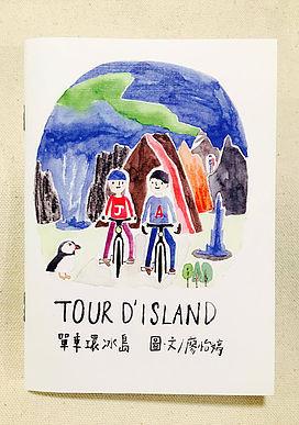 『單車環冰島』(尺寸:A6/騎馬釘)