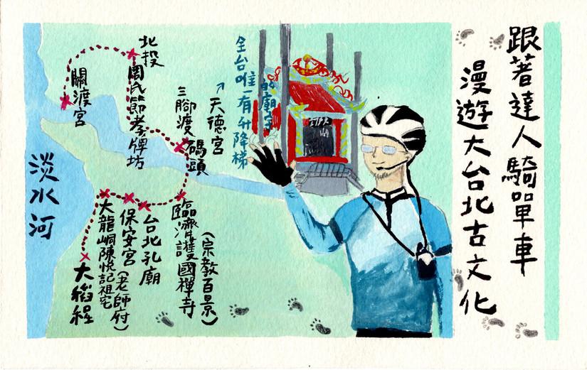 跟著達人騎單車漫遊大台北古文化