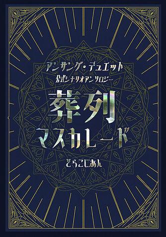 souretsu-cover.jpg