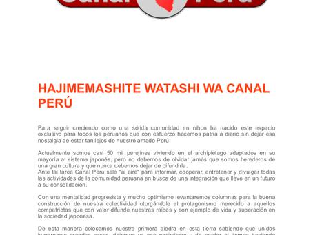 HAJIMASHITE WATASHI WA CANAL PERU