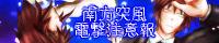南雲遊火.jpg