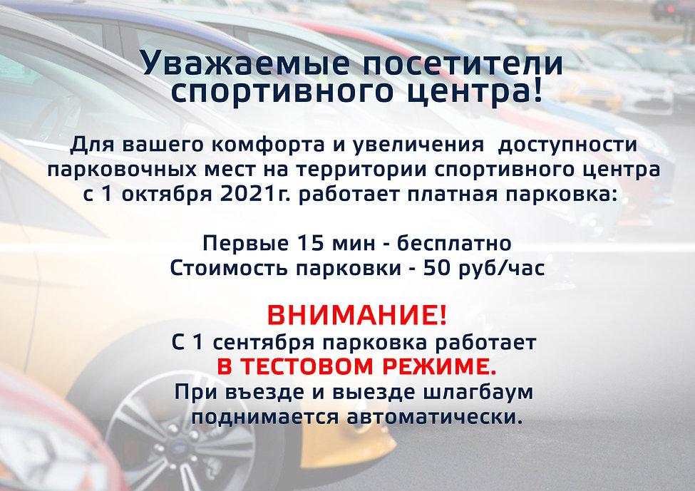 объявление парковка гориз вар.jpg