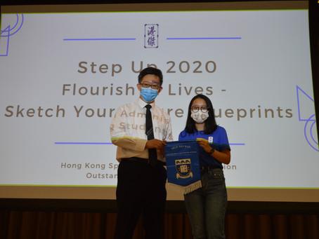 Step up Series 2020-2021 - Shau Kei Wan Government Secondary School